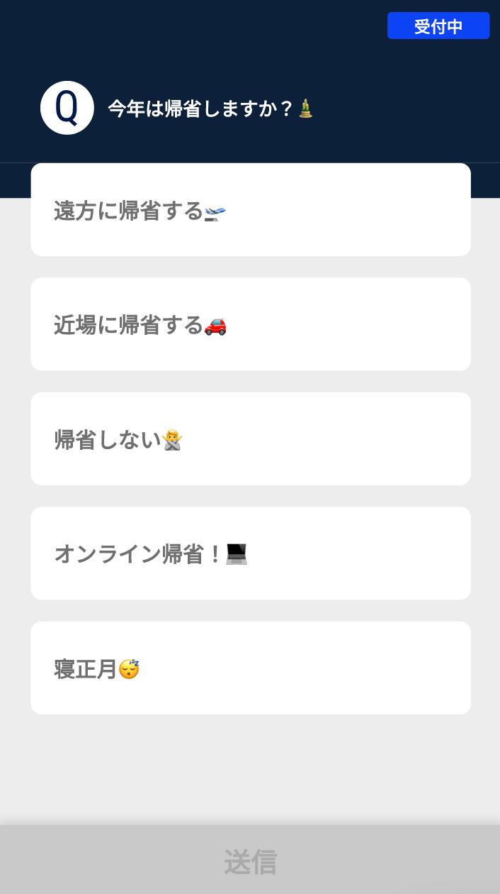 Live!アンケート質問画面