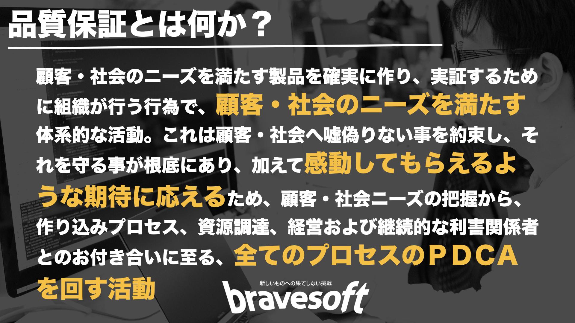 品質保証とは何か?|bravesoft