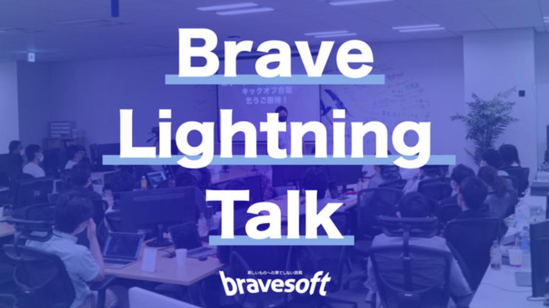 B.L.T.(Brave Lightning Talk)