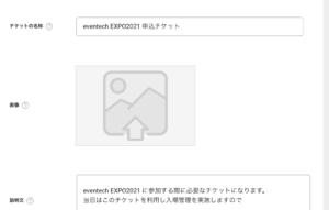 eventos_チケット編集画面